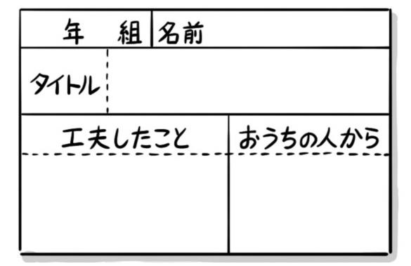 作品紹介カード