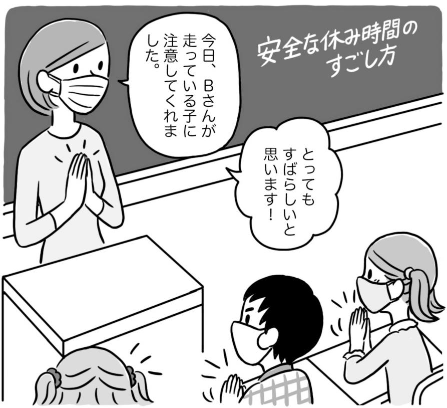 小学校での安全指導のポイント