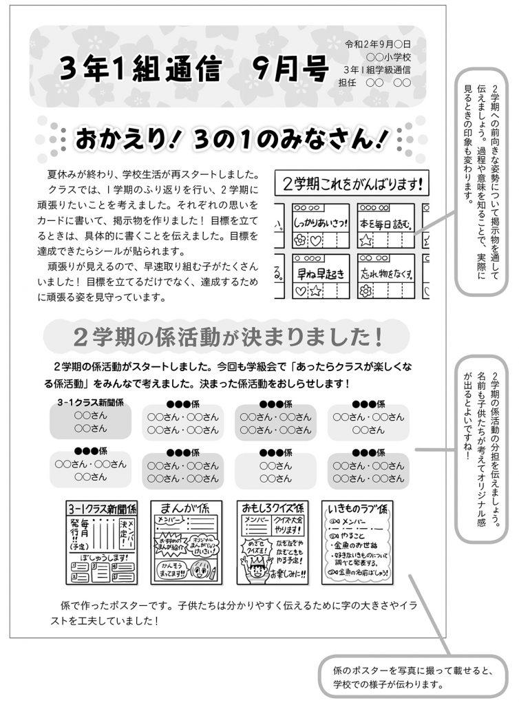9月の学級通信 作成例【小三】
