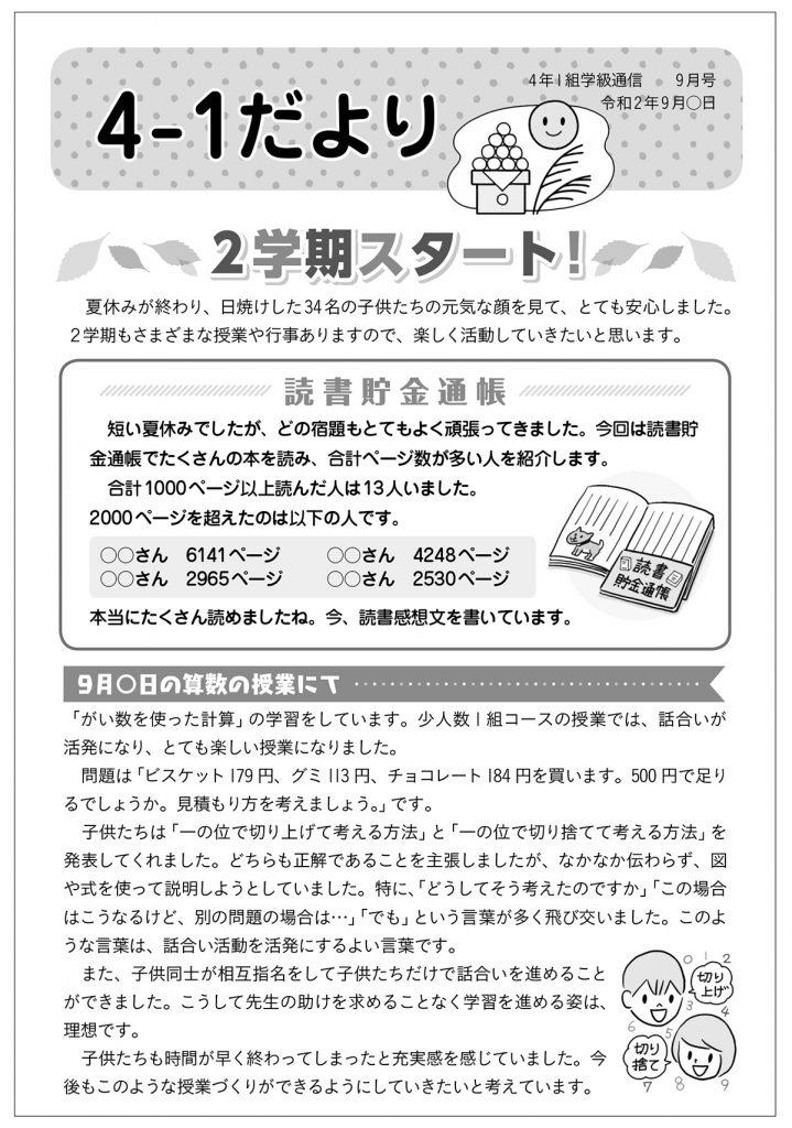 9月の学級通信 作成例【小四】
