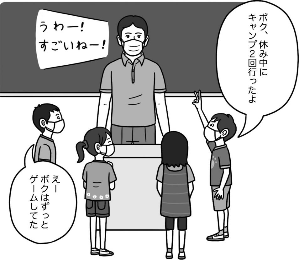 子供たちと教師が楽しく話している様子