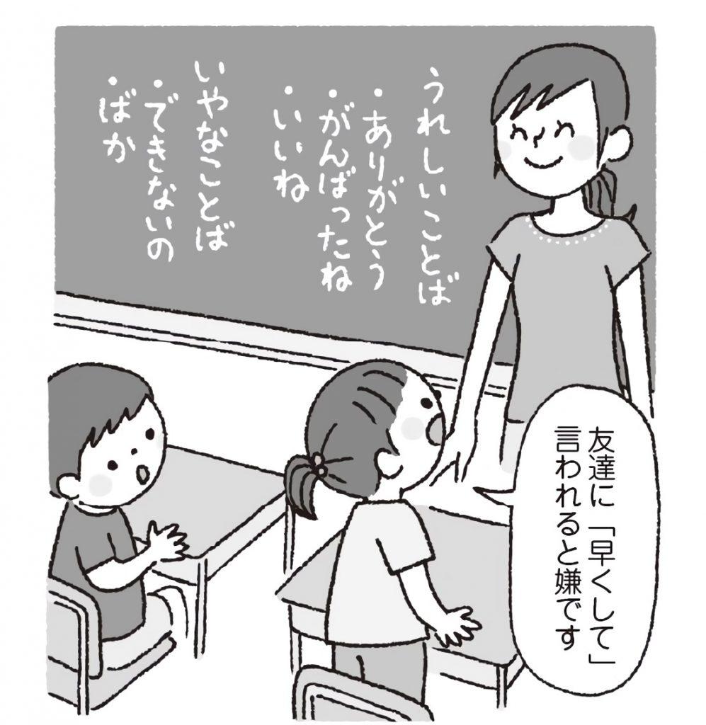 「うれしい言葉」と「嫌な言葉」を学習する子供たち。