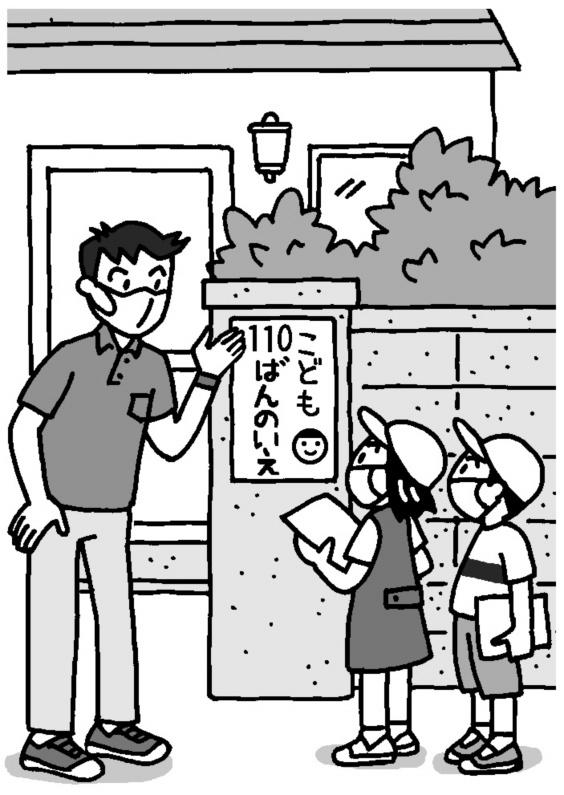 学校外での危機回避