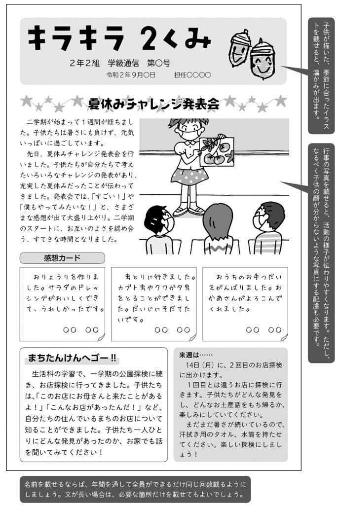 9月の学級通信 作成例【小二】
