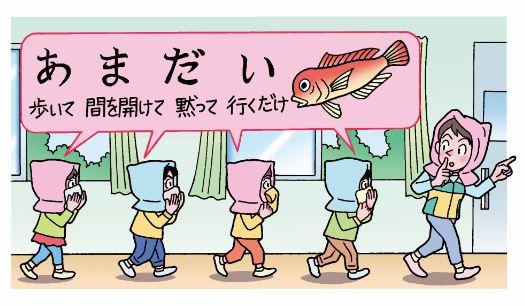 甘鯛(あまだい)