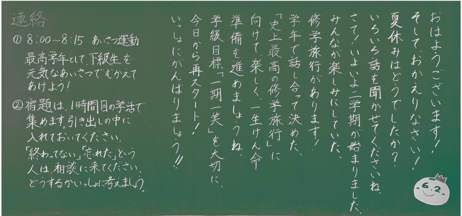 子供たちへのメッセージを黒板に書く