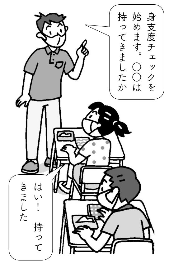 教師「身支度チェックを始めます」