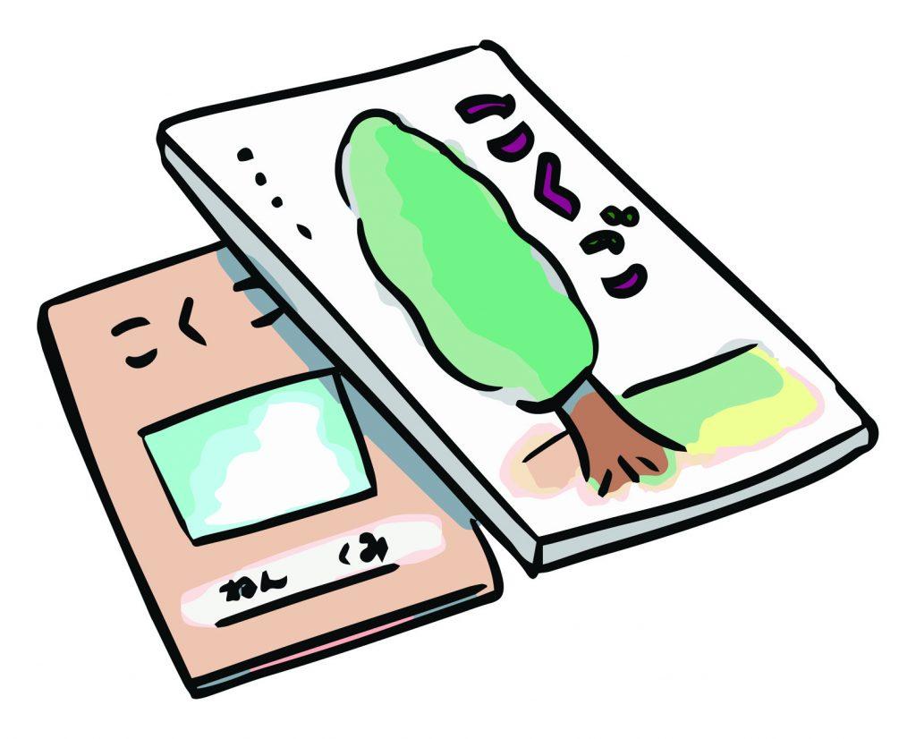 小三小四・二学期はじめのおもしろ授業アイデア【国語】