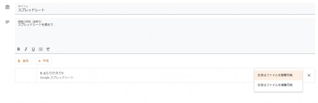共同編集をするためには、編集モードを操作しておく
