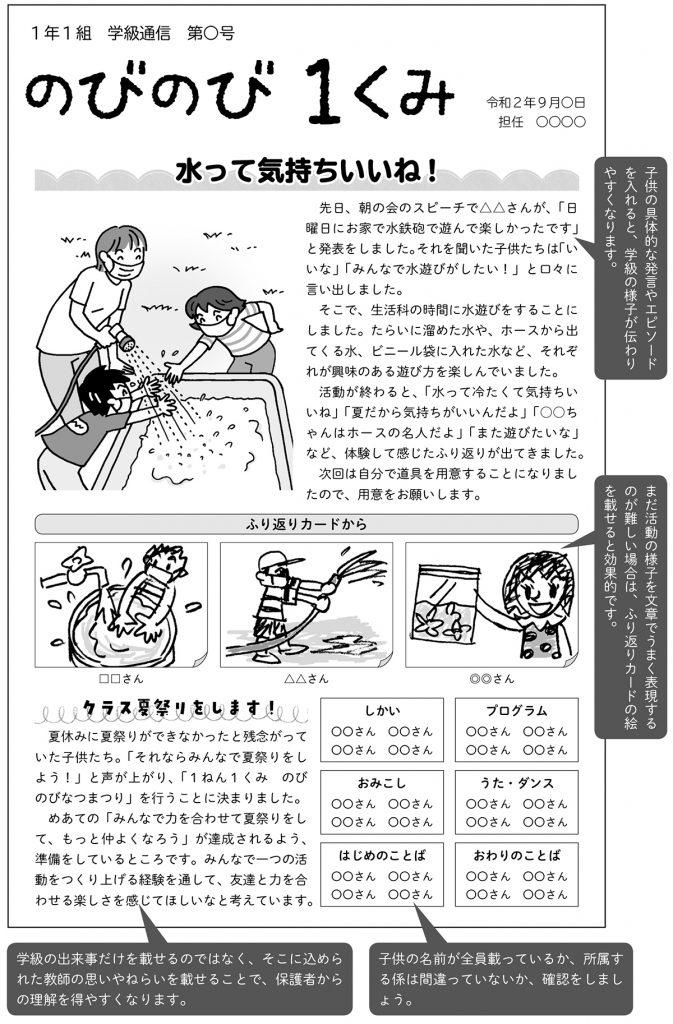 9月の学級通信 作成例【小一】
