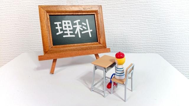 小三小四・二学期はじめのおもしろ授業アイデア【理科】