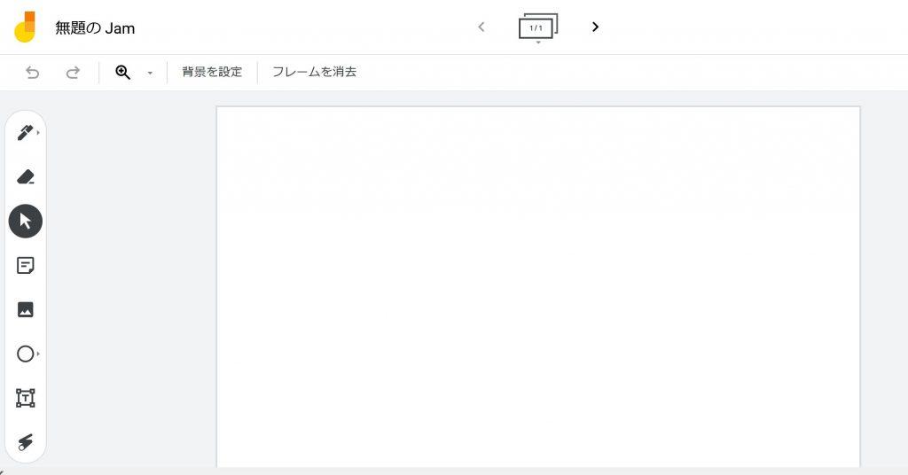 教師が「Jamファイル」をGoogle driveに作成
