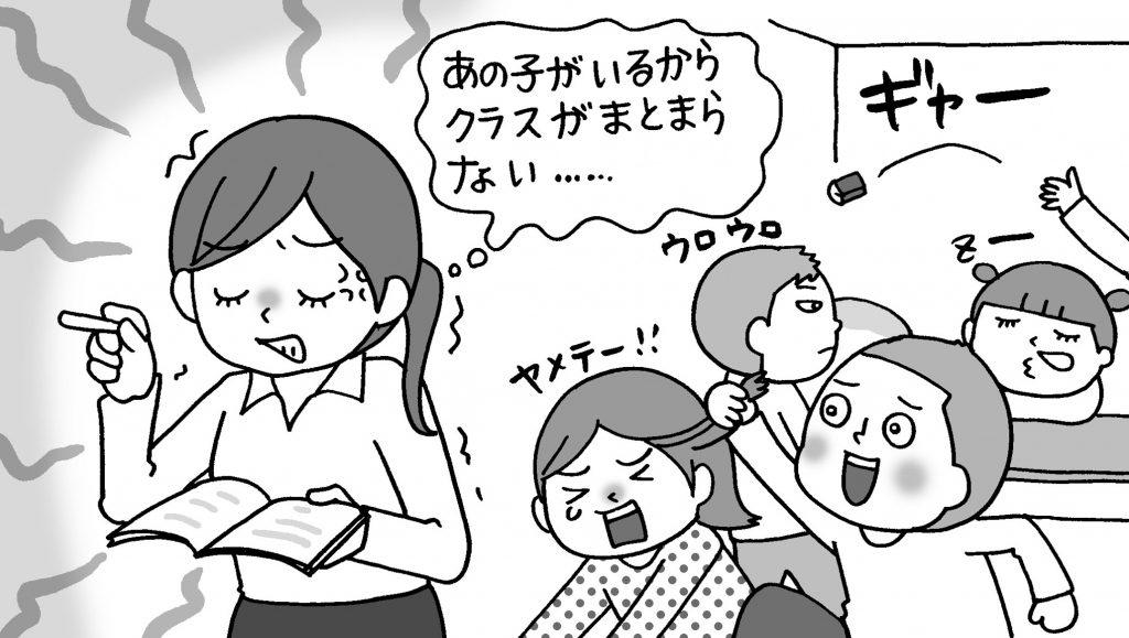 「アンガーマネジメント」でクラスの荒れを防ぐ!