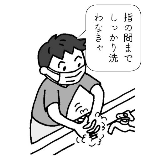 しっかり手洗いする子