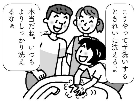 保護者に手の洗い方を教えている子