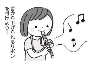 首から下げるリボンを付けて、リコーダーを吹いている子供。