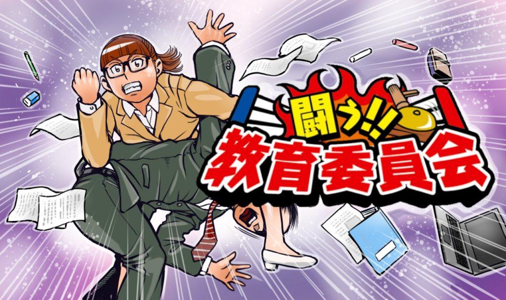 闘う!!教育委員会アイキャッチ