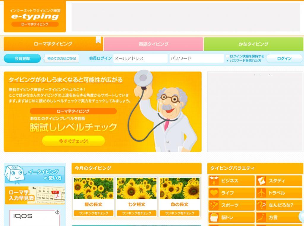 e−typingのトップ画面