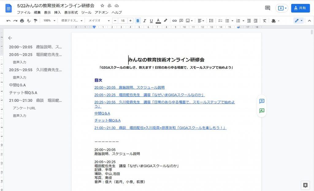Googleドキュメントを使って、議事録を作成。