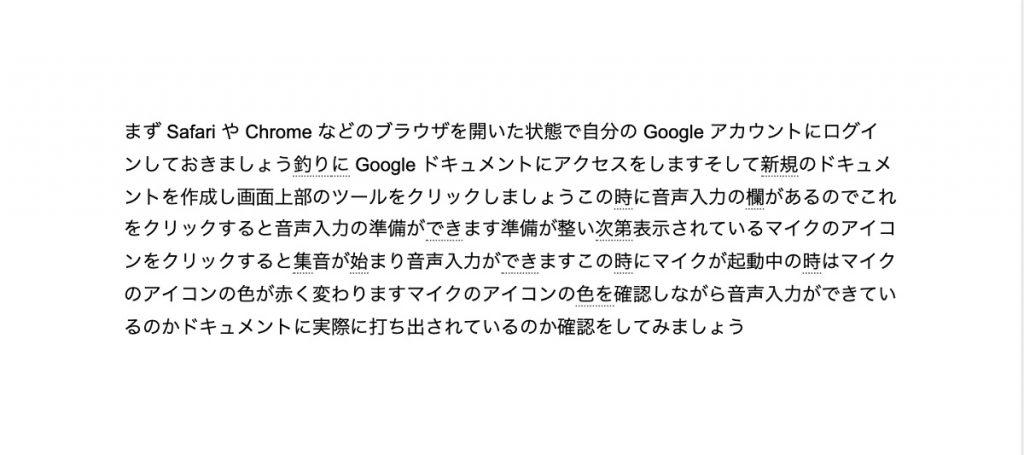 Googleドキュメントにて、音声入力した際のテキストの一例。