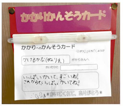 係感想カードの記入例