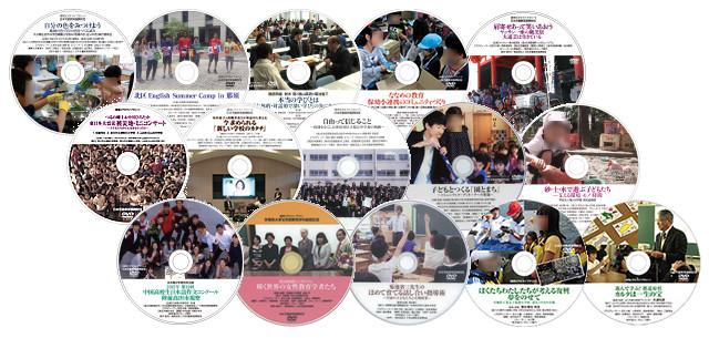DVD教育ビデオライブラリー