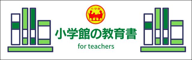 小学館の教育書