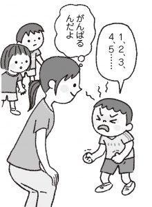 数を数えて、怒りをしずめようとする男児と見守る先生。