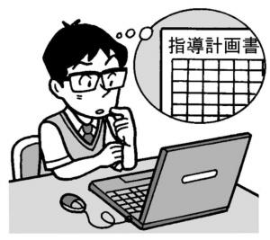 学習評価補助簿の工夫と活用