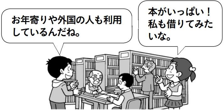 子供1「お年寄りや外国の人も利用しているんだね。」子供w「本がいっぱい! 私も借りてみたいな。」