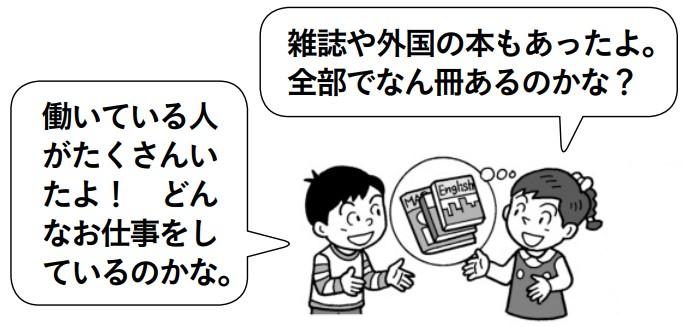 子供1「働いている人がたくさんいたよ! どんなお仕事をしているのかな。 」子供w「雑誌や外国の本もあったよ。全部でなん冊あるのかな?」