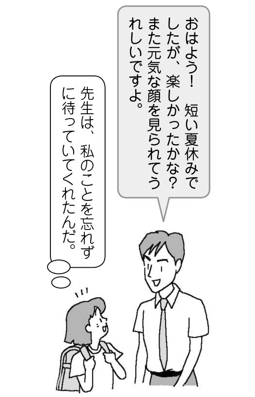 教師と児童