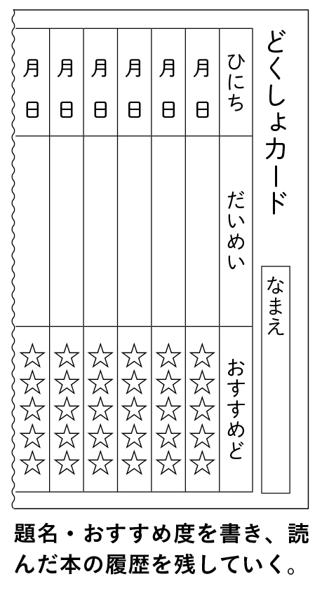 読書カード