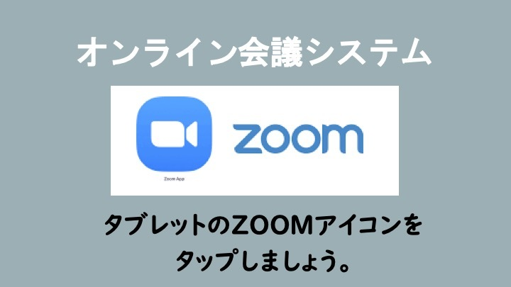 タブレットのZOOMアイコンをタップしましょう。