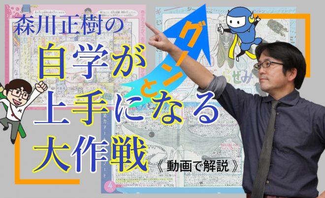 森センの「自学がグーンと上手になる大作戦」【動画】