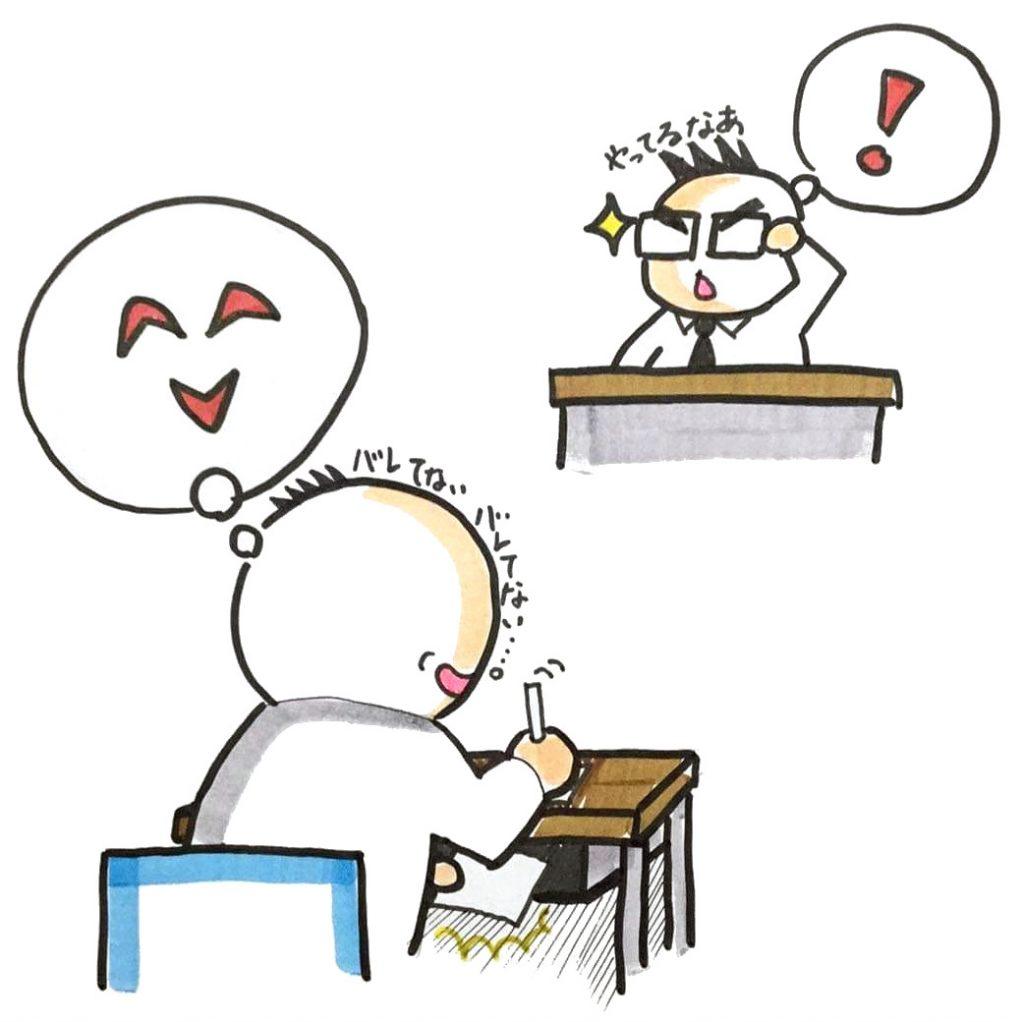 漢字テスト・カンニング