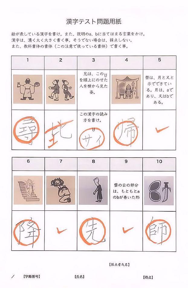 漢字テスト間違い