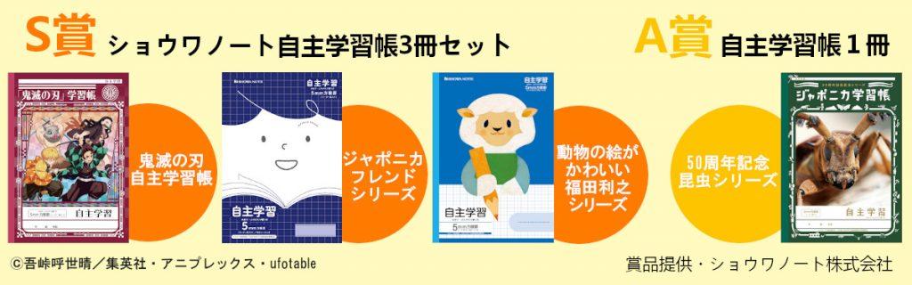 副賞ノート
