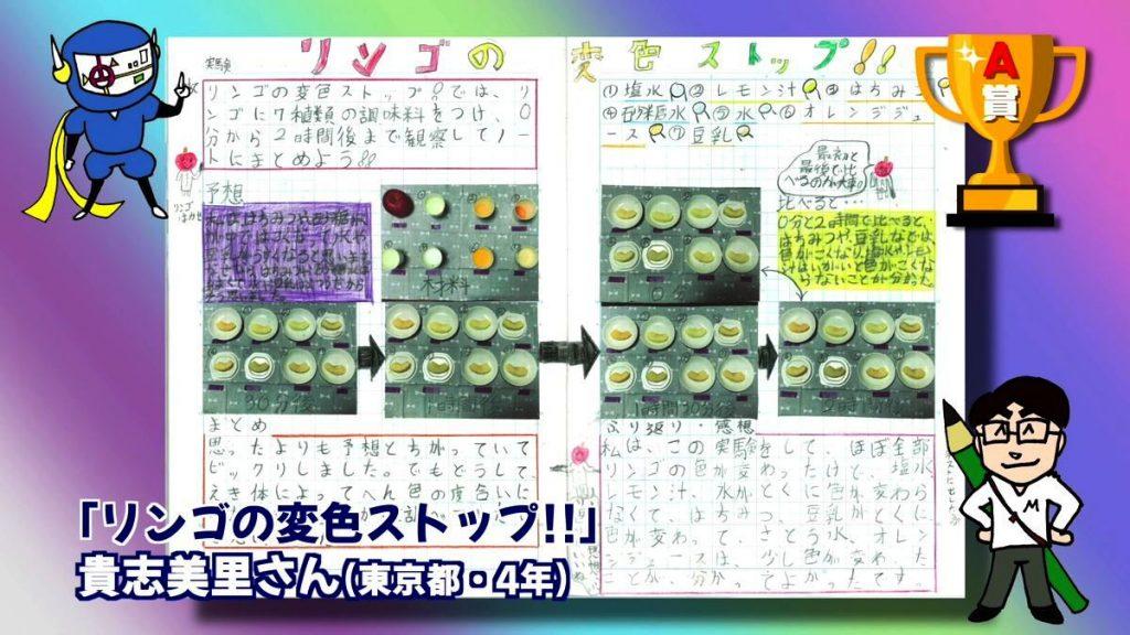 A賞・貴志美里さんの「リンゴの変色ストップ!!」