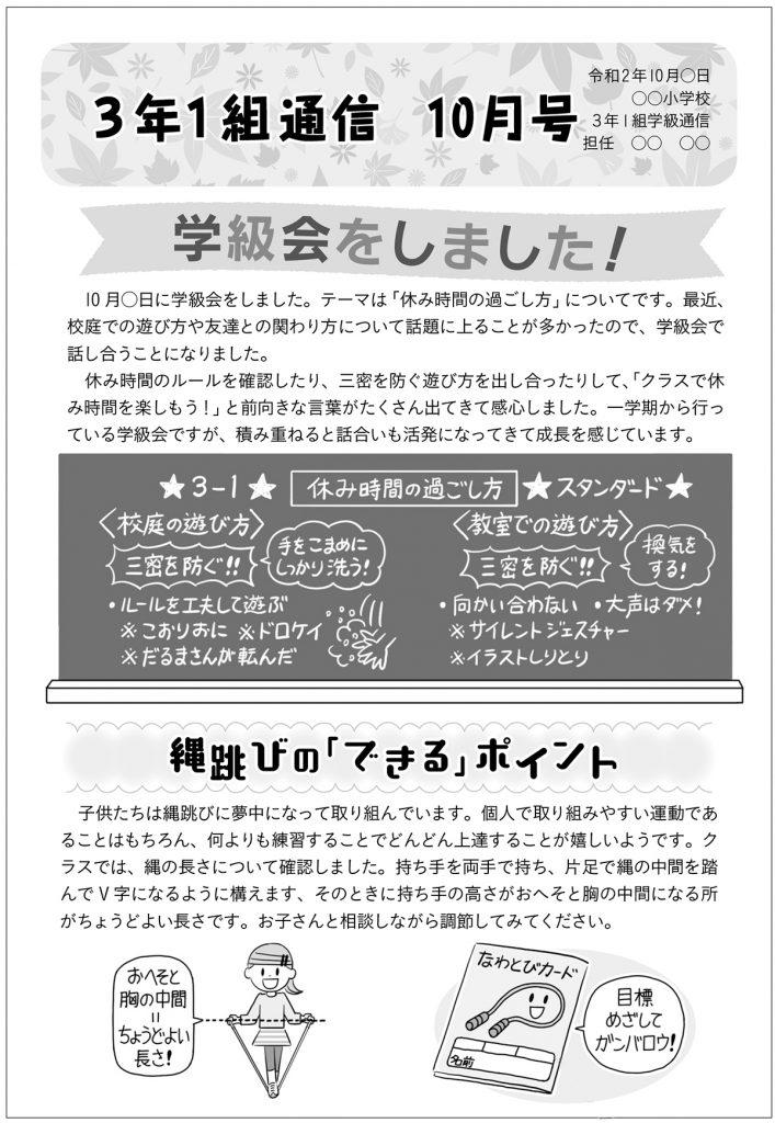 10月の学級通信 作成例【小三】