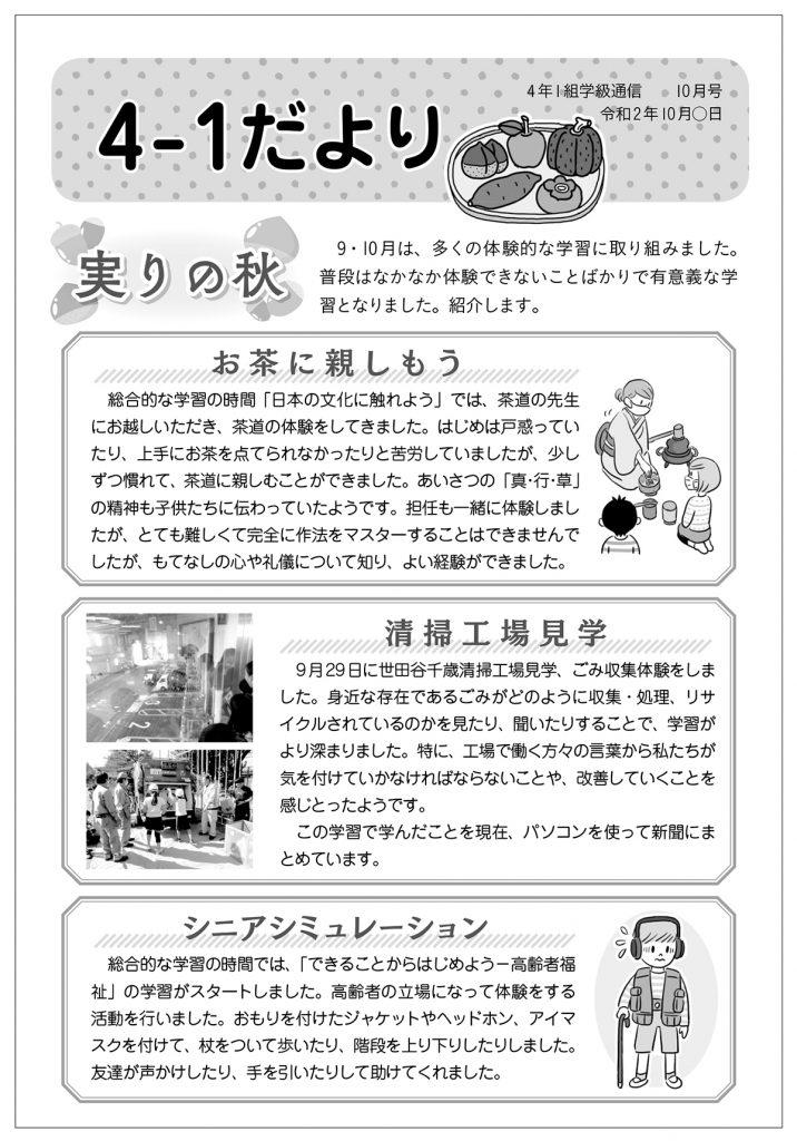 10月の学級通信 作成例【小四】