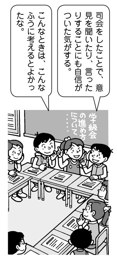 「司会をしたい」という子供が増えれば話合いが上達する!
