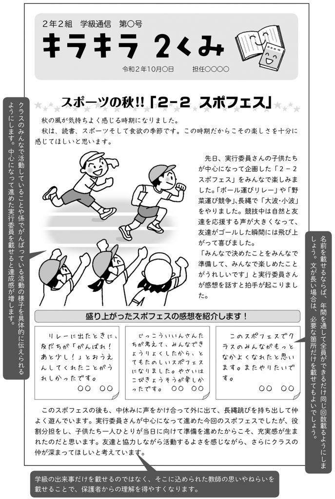 10月の学級通信 作成例【小二】