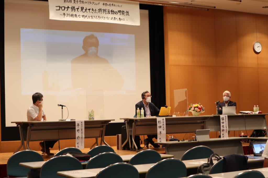 「第16回夏季学級づくりワークショップ 希望の会熊本ミーティング」