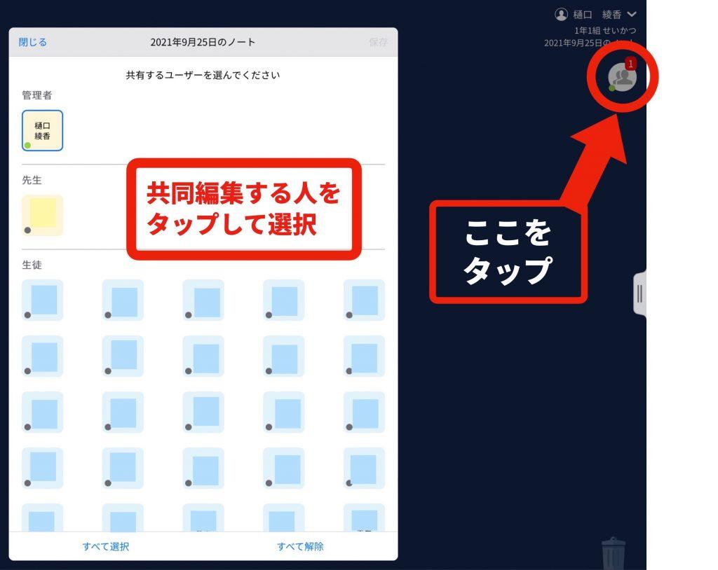 ⑥名前の下に現れた人型のマークをタップすると、自分が管理者となって、ノートを共有するユーザーを選べる。