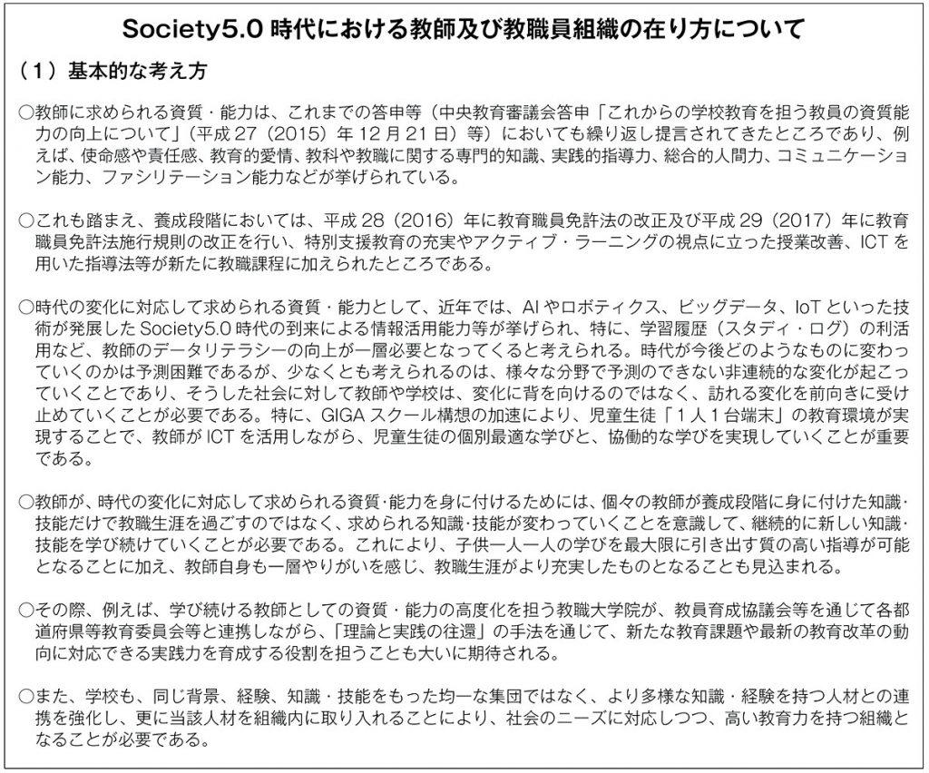 Society5.0時代における教師及び教職員組織の在り方について