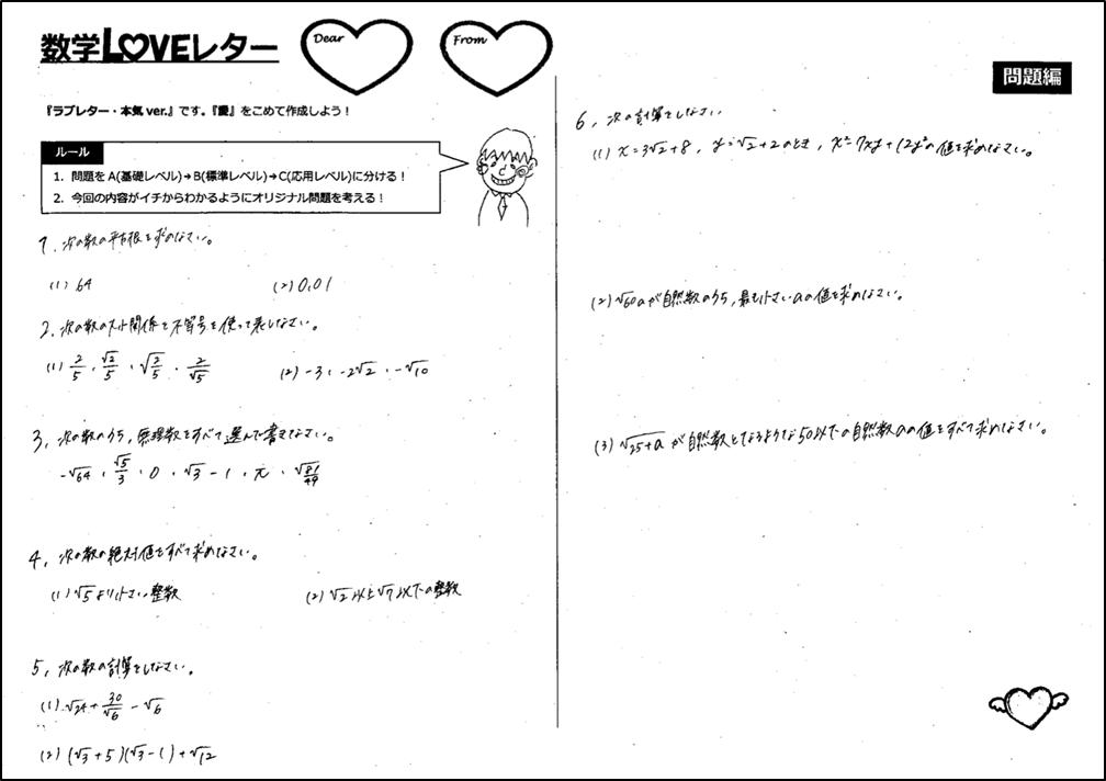 数学ラブレター(問題編)