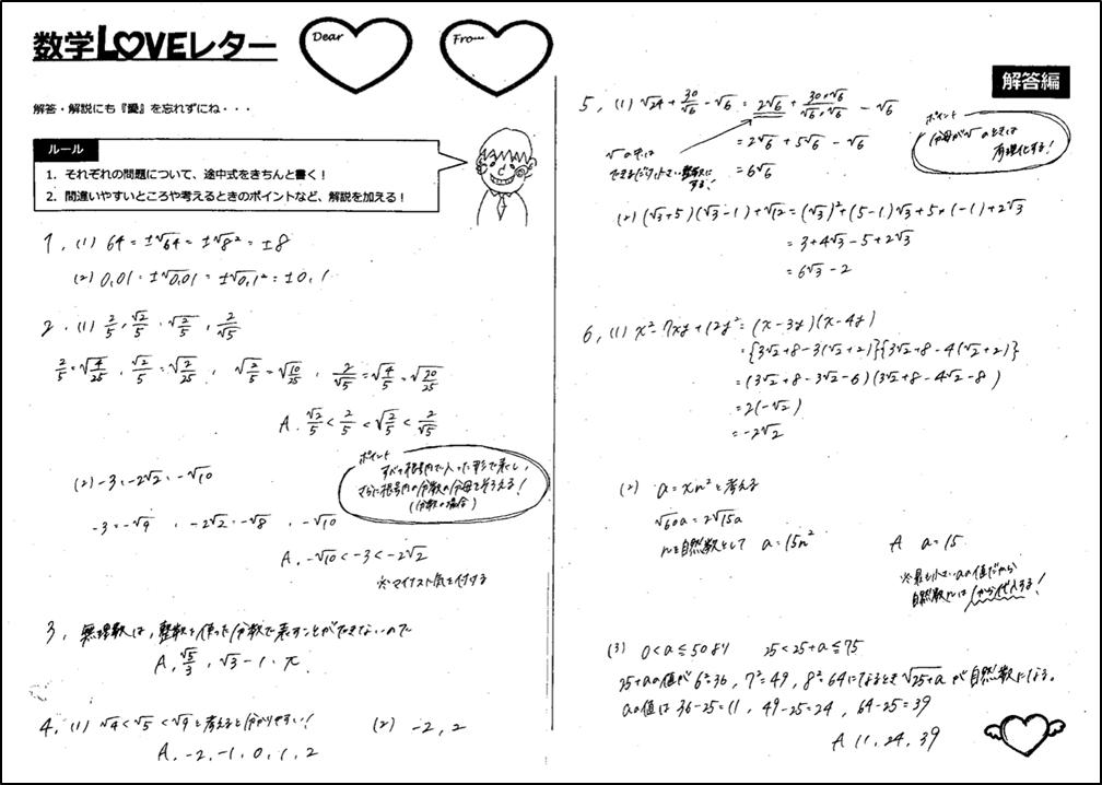 数学ラブレター(解答編)