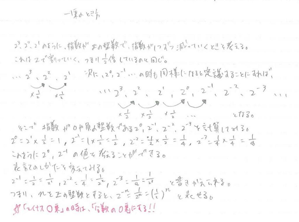 負の指数についてまとめた「自学ノート」(−1乗のとき方)