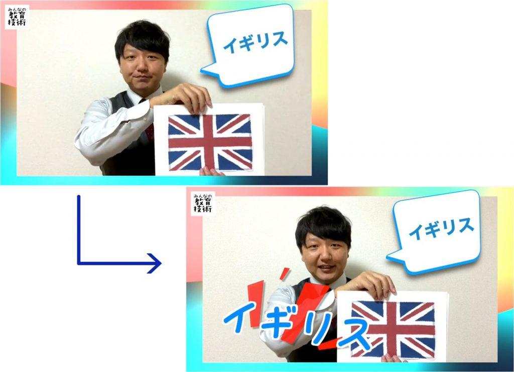 フラッシュカード 先生の後に続いてやってみましょう。 「イギリス」
